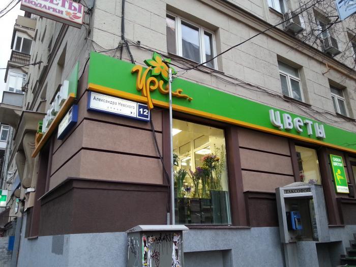 Самарский магазин цветов ирис москва, цветы декабристов