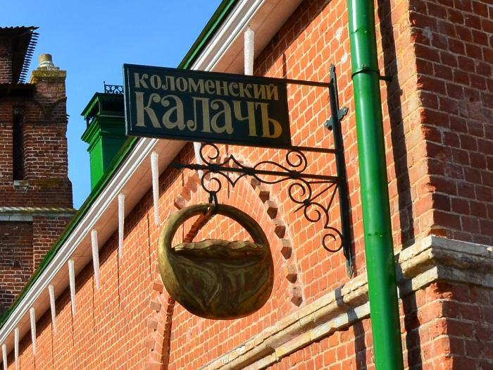 Музей-пекарня «Коломенский Калач» - Коломна