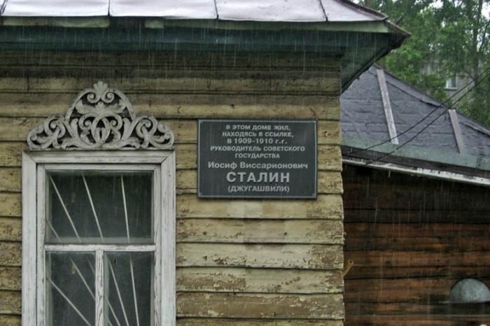 Музей политических ссыльных (домик, где отбывал ссылку И.В. Сталин) - Сольвычегодск