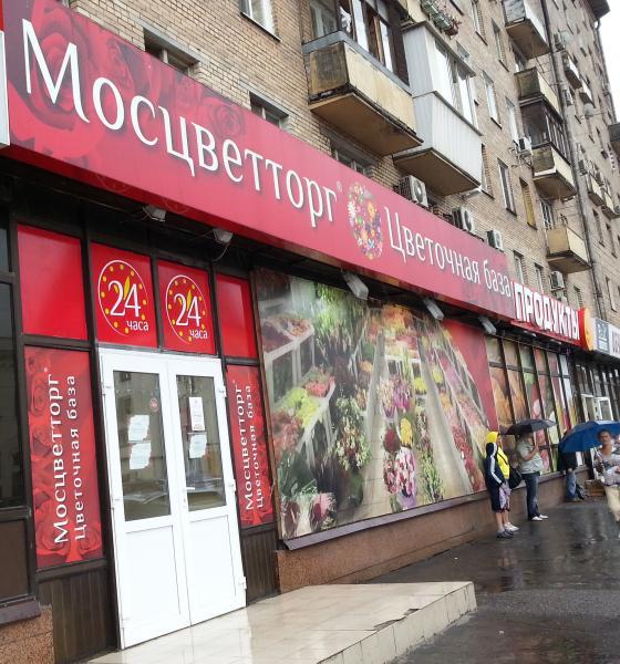 Краснопрудная улица магазин цветы