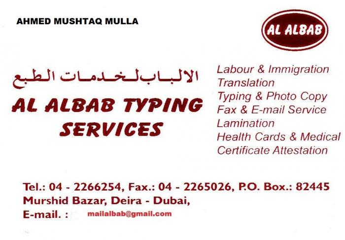 Al Albab Typing Services - Dubai