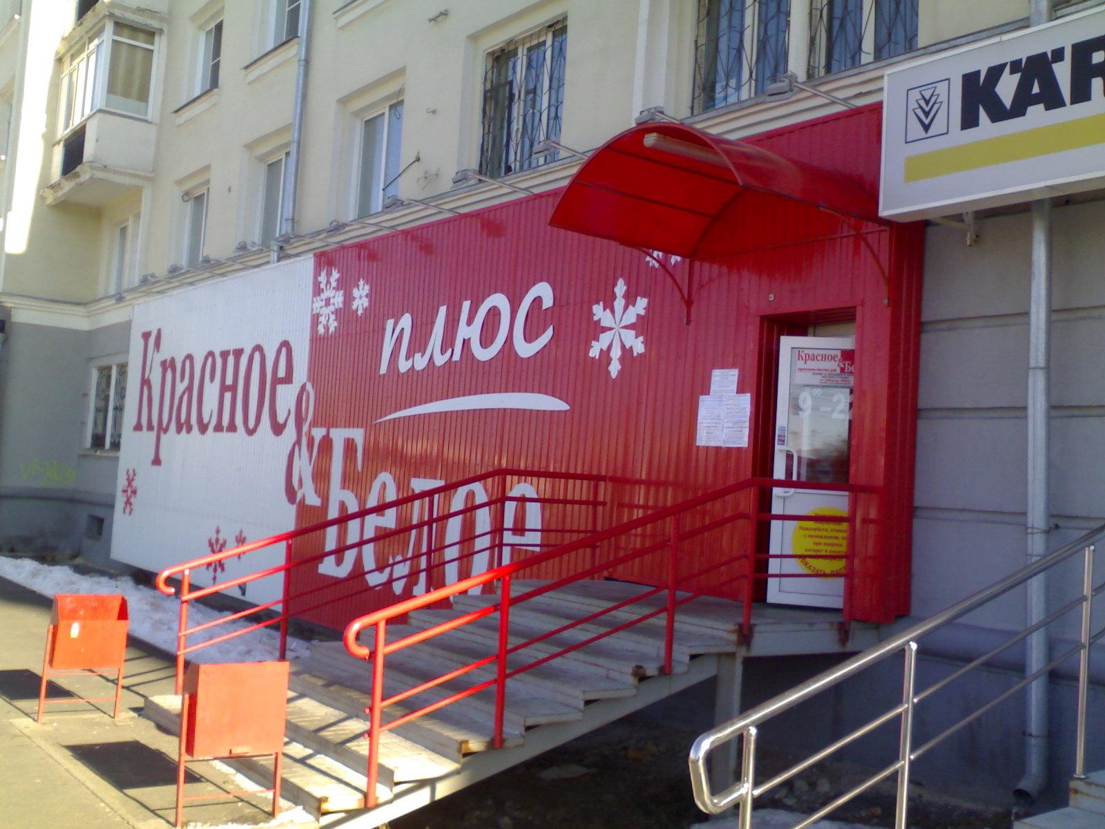 Магазины С Красным Логотипом