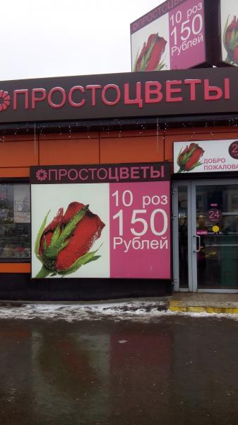 Цветы челябинске, магазин просто цветы москва адреса