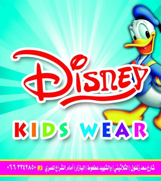 cbfe00635 محل ديزني لملابس الاطفال - Port Said