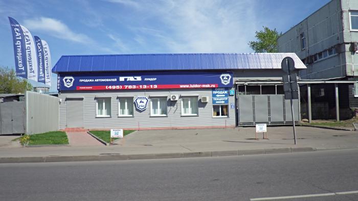 Автосалоны москва газ автомобильные ломбарды в иркутске
