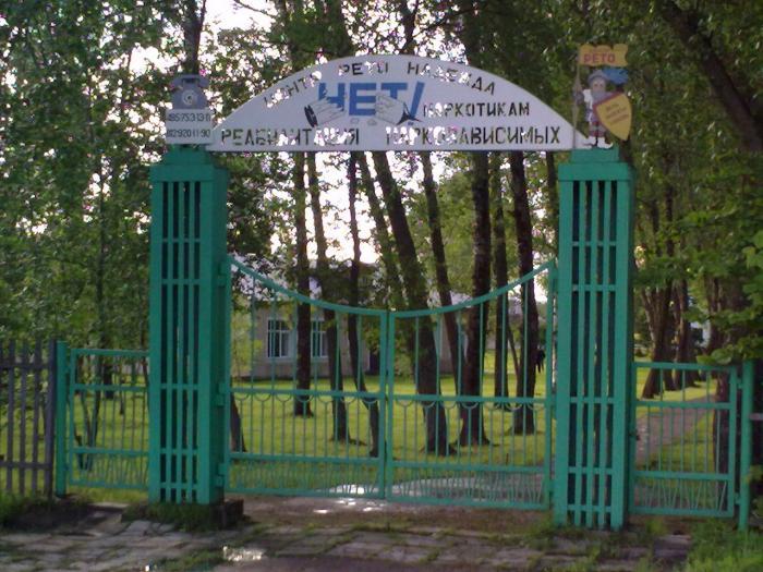 Гбуз наркологическая клиника филиал 17 психиатрия наркология россия