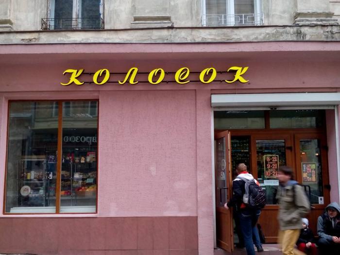 Нова вивіска магазину Колосок у Львові