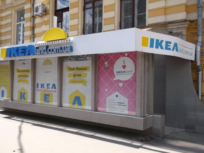 Ikea Furniture Shop Kharkiv