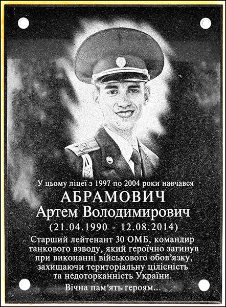 Memorial plaque Lieutenant Artem Abramovich - Zhytomyr