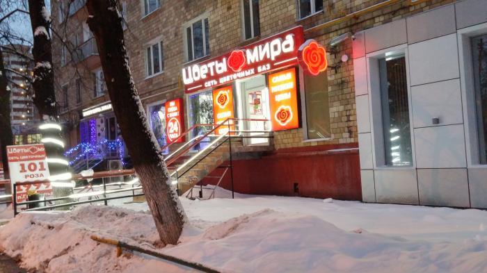 Цветы мира сеть магазинов адреса на карте москвы
