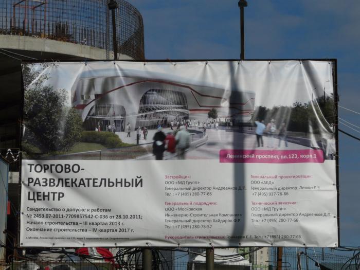 c21584c5 Строительная площадка ТРЦ «Галеон» - Москва