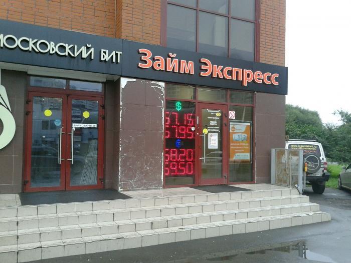 компания ооо займ кредит на 500000 рублей без справок на 5 лет