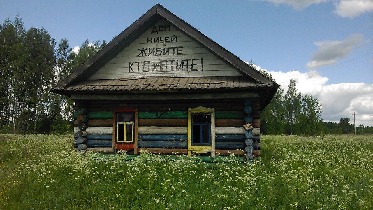 Картинки с надписью про деревню