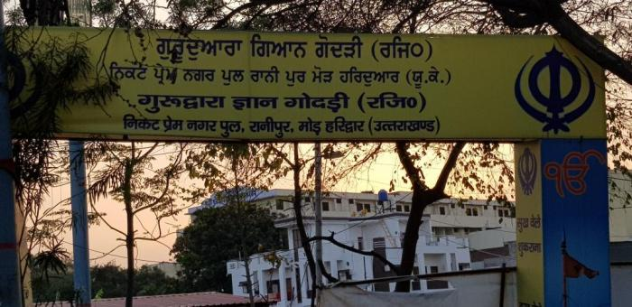 Image result for Gurudwara Gyan Godri